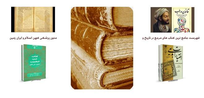 فهرست جامع ترین کتاب های مرجع در تاریخ و متون پزشکی کهن اسلام و ایران زمین – بخش پنجم
