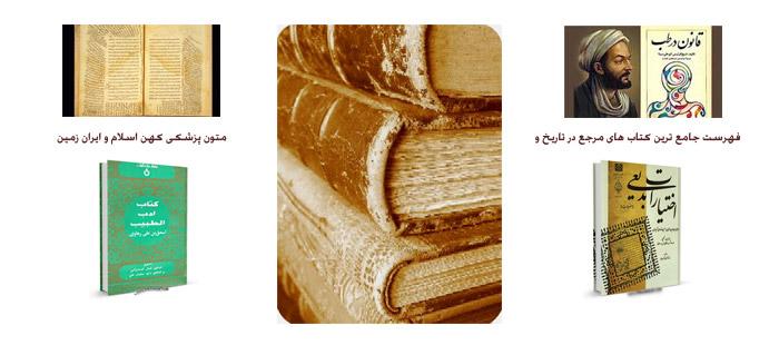 Photo of فهرست جامع ترین کتاب های مرجع در تاریخ و متون پزشکی کهن اسلام و ایران زمین – بخش هشتم