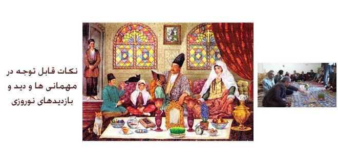 نکات قابل توجه در مهمانی ها و دید و بازدیدهای نوروزی