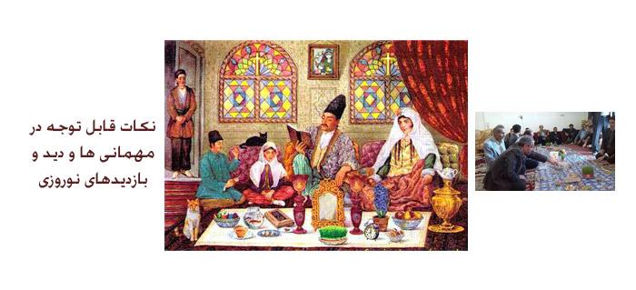 Photo of نکات قابل توجه در مهمانی ها و دید و بازدیدهای نوروزی