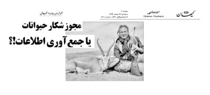 Photo of مجوز شکار حیوانات یا جمعآوری اطلاعات!؟