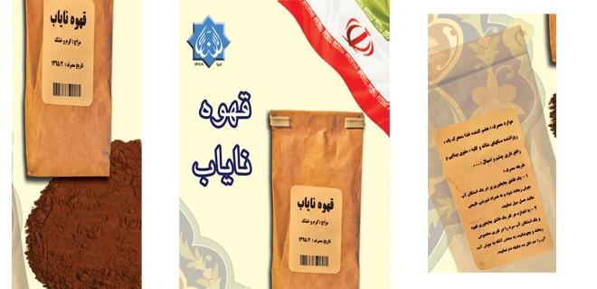 معرفی محصولات و داروها: قهوه نایاب