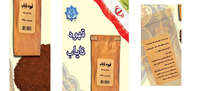 Photo of معرفی محصولات و داروها: قهوه نایاب