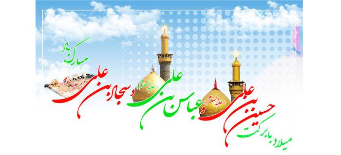 Photo of ولادت امام حسین (ع)، حضرت ابوالفضل العباس (ع) و امام زین العابدین (ع) مبارک باد