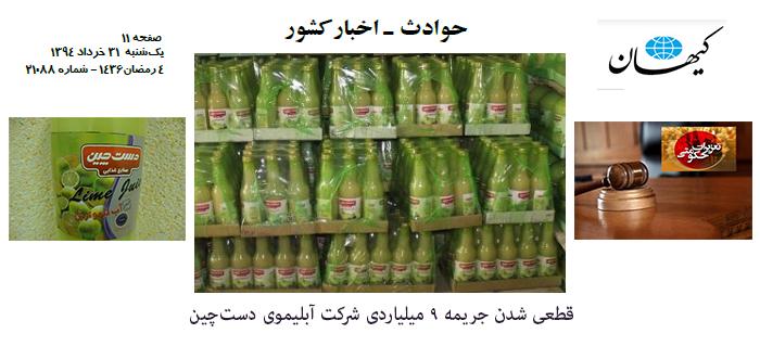 Photo of قطعی شدن جریمه 9 میلیاردی شرکت آبلیموی دستچین