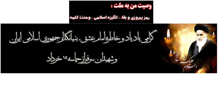 Photo of سالروز رحلت جانگداز امام خمینی (ره) تسلیت باد