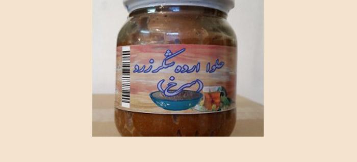 Photo of معرفی محصولات و داروها: حلوا ارده شکر زرد (شکر سرخ)