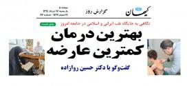 بهترین درمان کمترین عارضه (گزارش روز کیهان-گفتوگو با دکتر حسین روازاده)