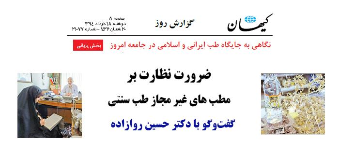 Photo of نگاهی به جایگاه طب ایرانی-اسلامی در جامعه امروز (گزارش روز کیهان-گفتوگو با دکتر حسین روازاده)
