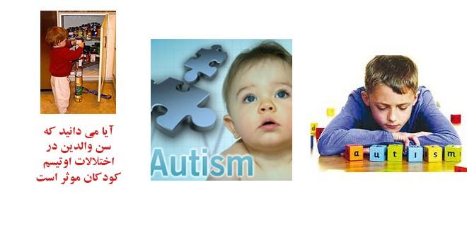 آیا می دانید که سن والدین در اختلالات اوتیسم کودکان موثر است