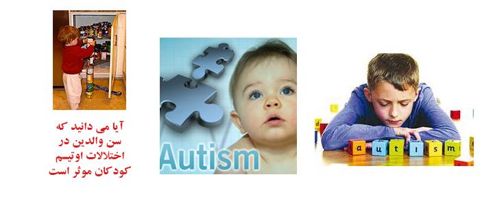 Photo of آیا می دانید که سن والدین در اختلالات اوتیسم کودکان موثر است
