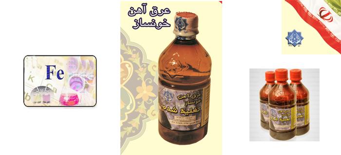 Photo of معرفی محصولات و داروها: عرق خون ساز، آب آهن تاب