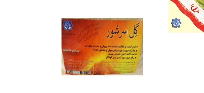 Photo of معرفی محصولات و داروها: گل سرشور