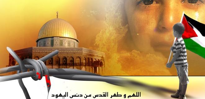 بیانیه روز قدس سال ۱۳۹۴ جامعه اسلامی حامیان کشاورزی ایران