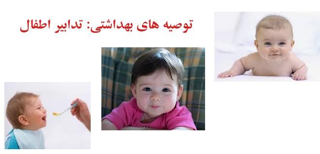 توصیه بهداشتی: تدابیر اطفال – به مناسبت شانزدهم مهر ماه؛ روز جهانی کودک