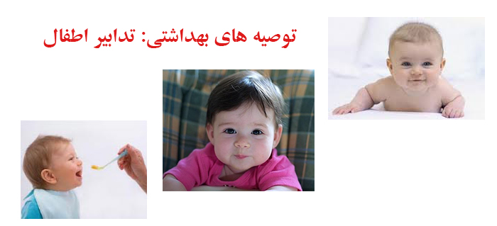 Photo of توصیه بهداشتی: تدابیر اطفال – به مناسبت شانزدهم مهر ماه؛ روز جهانی کودک