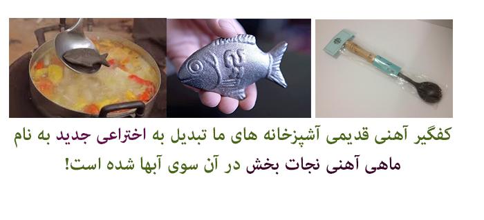 Photo of کفگیر آهنی قدیمی آشپزخانه های ما تبدیل به اختراعی جدید به نام ماهی آهنی نجات بخش در آن سوی آبها شده است!