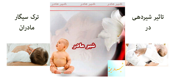 Photo of تاثیر شیردهی در ترک سیگار مادران