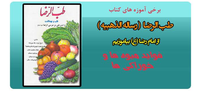 Photo of فواید میوه ها و خوراکی ها – برخی آموزه های کتاب طب الرضا – بخش هشتم