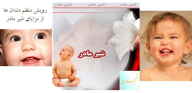 رویش منظم دندان های کودک از مزایای شیر مادر