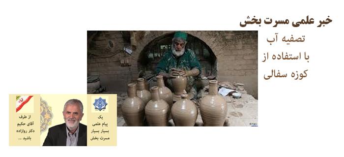 Photo of آب در کوزه و ما تشنه لبان می گردیم! (خبر علمی مسرت بخش) + کلیپ توضیحات حکیم روازاده