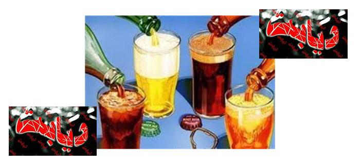Photo of آیا می دانید که مصرف نوشیدنی های شیرین از عوامل دیگر ابتلا به دیابت نوع دو است