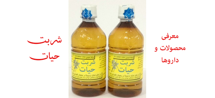 Photo of معرفی محصولات و داروها: شربت حیات