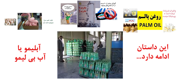 Photo of اگر آبلیموی تقلبی، آبِ لیمو نیست پس چیست؟ داستان تکراری مواد غذایی تقلبی در بازار