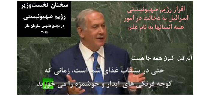 Photo of اقرار رژیم صهیونیستی اسرائیل به دخالت در امور همه انسانها به نام علم