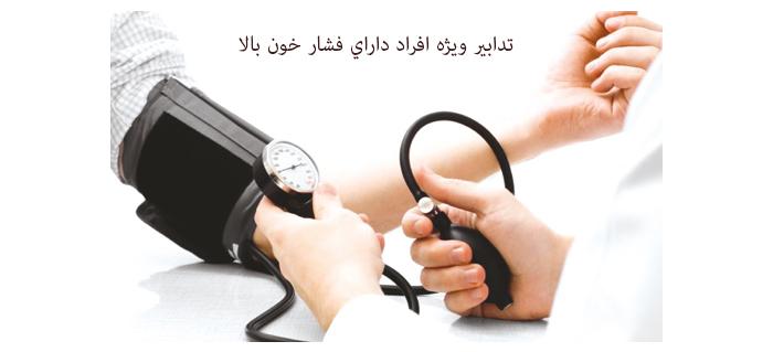 Photo of توصیه بهداشتی: تدابیر ویژه افراد دارای فشار خون بالا