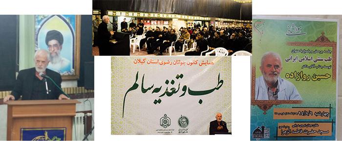 Photo of اعلام زمان سخنرانی حکیم دکتر حسین روازاده در شهر رشت و شهرستان های گیلان