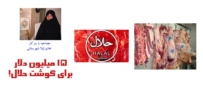 Photo of 15 میلیون دلار برای گوشت حلال!