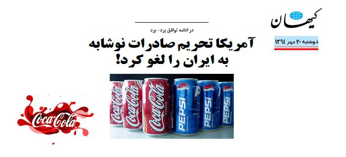 Photo of آمریکا تحریم صادرات نوشابه به ایران را لغو کرد!