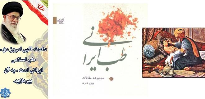 جایگاه علم النفس و روانشناسی در طب ایرانی – بخش اول