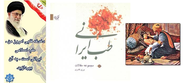 Photo of جایگاه علم النفس و روانشناسی در طب ایرانی – بخش دوم