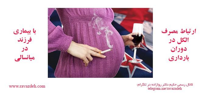 ارتباط مصرف الکل در دوران بارداری با بیماری فرزند در میانسالی
