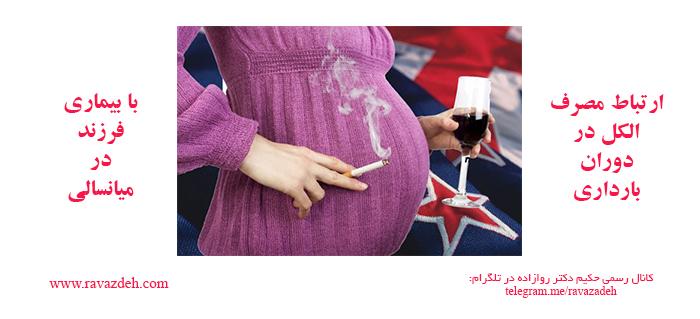 Photo of ارتباط مصرف الکل در دوران بارداری با بیماری فرزند در میانسالی