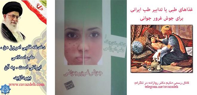 غذاهای طبی یا تدابیر طب ایرانی برای جوش غرور جوانی: آبدوغ خیار طبی