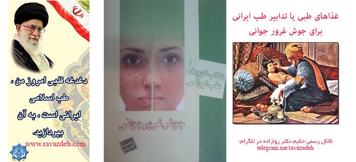 Photo of غذاهای طبی یا تدابیر طب ایرانی برای جوش غرور جوانی: آبدوغ خیار طبی