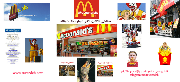 Photo of حقایقی شگفت انگیز درباره مکدونالد + عکس