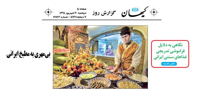 Photo of بیمهری به مطبخ ایرانی