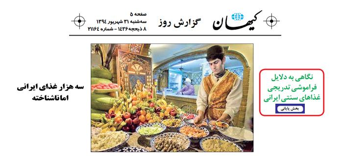 Photo of سه هزار غذای ایرانی اما ناشناخته