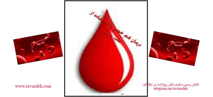 Photo of درمان کم خونی متناسب با وضعیت هر فرد در طب سنتی امکان پذیر است