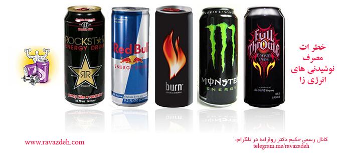 Photo of خطرات مصرف نوشیدنی های انرژی زا