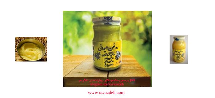 Photo of معرفی محصولات و داروها: روغن زرد محلی (روغن حیوانی)