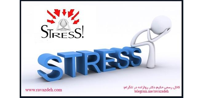 استرس عاملی برای ناخوشی ها و بیماری ها