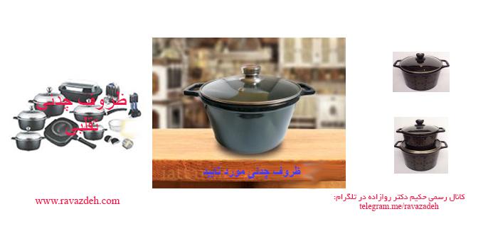 Photo of معرفی محصولات و داروها: قابلمه چدنی