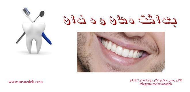 توصیه بهداشنی: نکاتی درباره بهداشت دندان