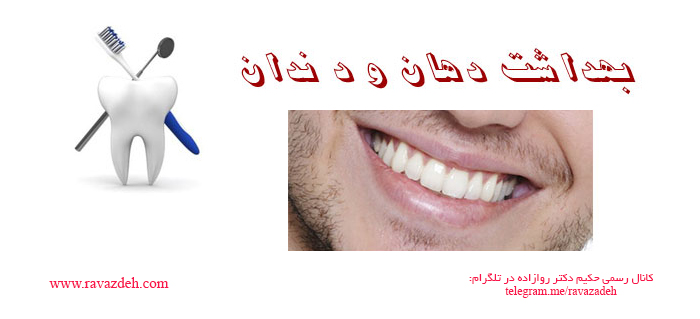 Photo of توصیه بهداشنی: نکاتی درباره بهداشت دندان