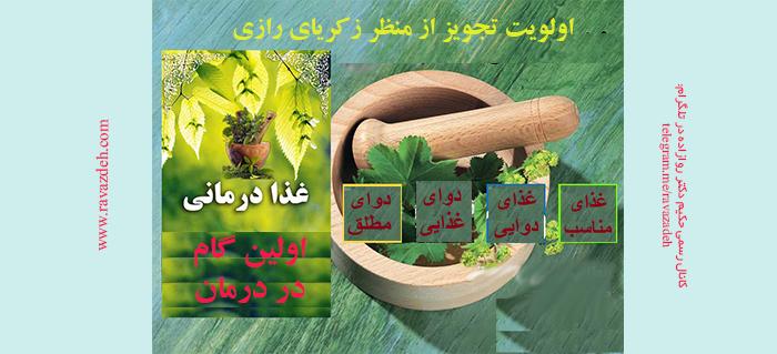 Photo of آیا می دانید که بجای تجویز داروهای شیمیایی و حتی طبیعی، غذا درمانی اولین گام در درمان می باشد!